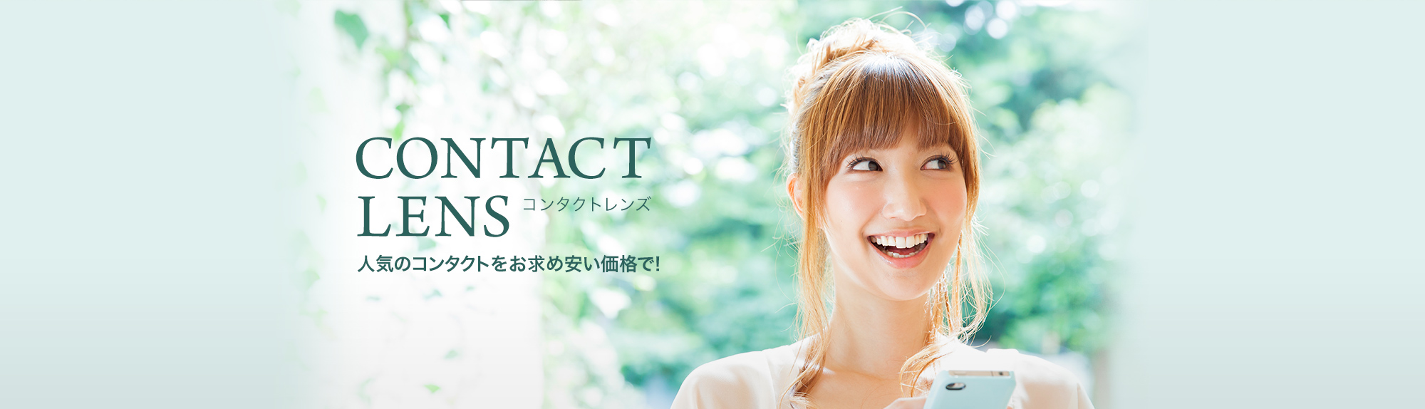 CONTACT LENS  人気のコンタクトをお求め安い価格で!